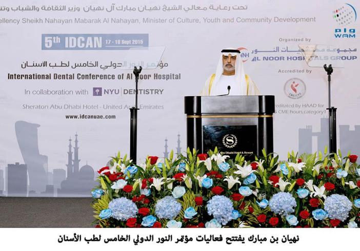 Emirates News Agency - Nahyan opens 5th IDCAN dental conference in