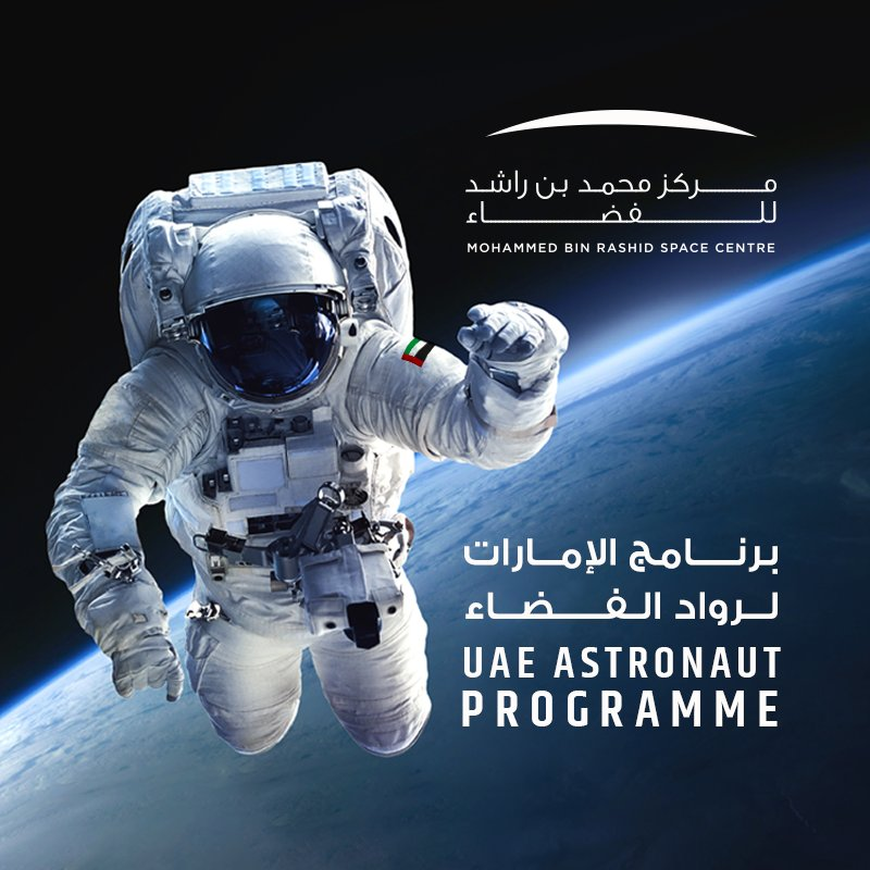 uae astronauts programme poster