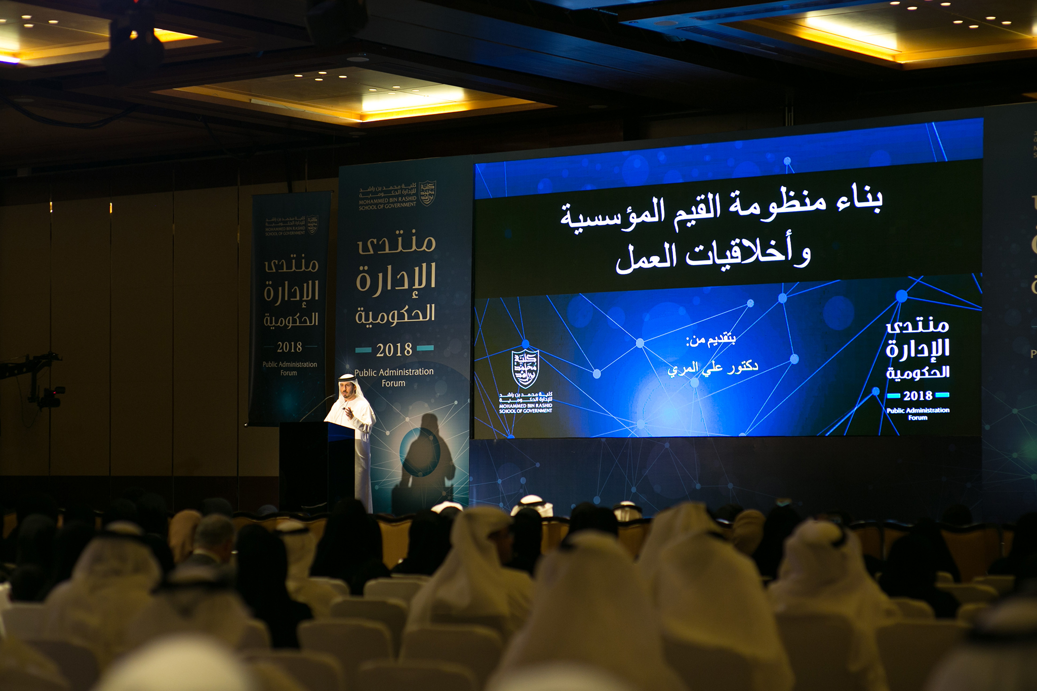 mbrsg launches 2nd edition of its public administration forum3