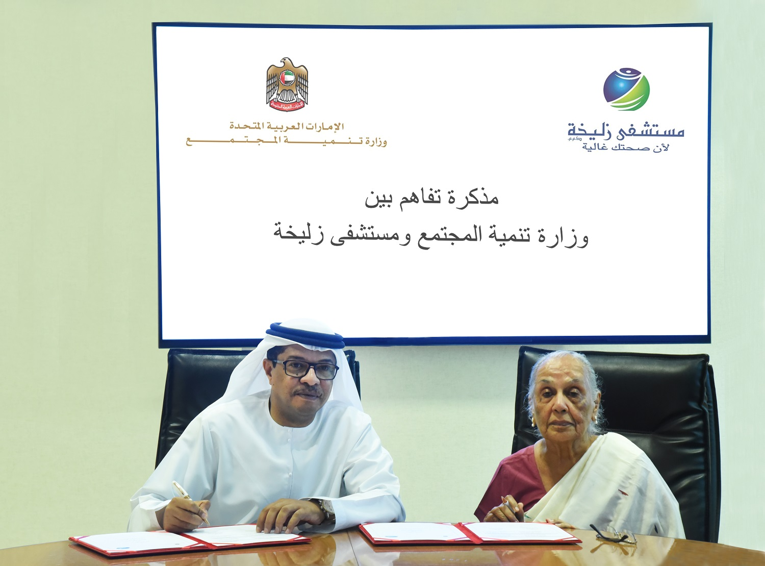 ministry of community development, zulekha hospital sign mou