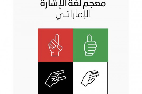 Zho Supports Emirati Sign Language Dictionary