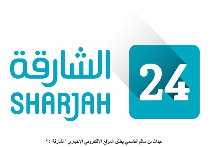 """عبدالله بن سالم القاسمي يطلق الموقع الإلكتروني الإخباري """"الشارقة 24"""""""