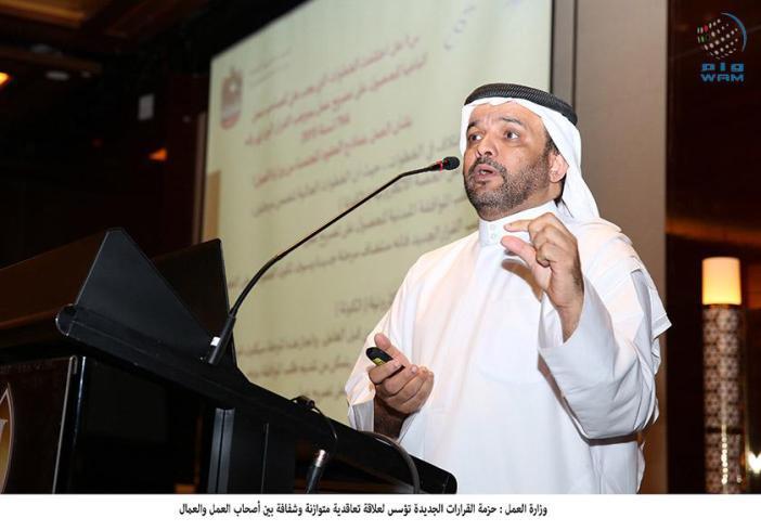 وكالة أنباء الإمارات وزارة العمل حزمة القرارات الجديدة تؤسس