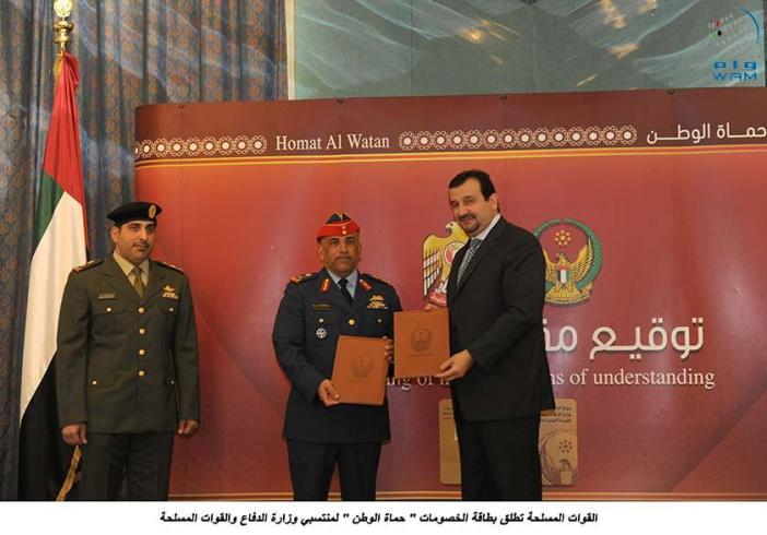وكالة أنباء الإمارات القوات المسلحة تطلق بطاقة الخصومات حماة