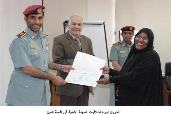 وكالة أنباء الإمارات تخريج دورة أخلاقيات المهنة الأمنية في إقامة العين