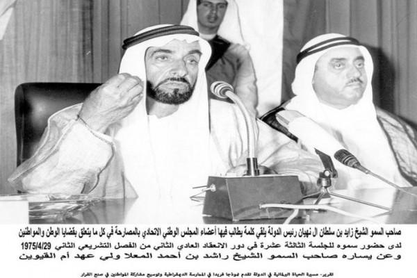 وكالة أنباء الإمارات تقرير مسيرة الحياة البرلمانية في الدولة