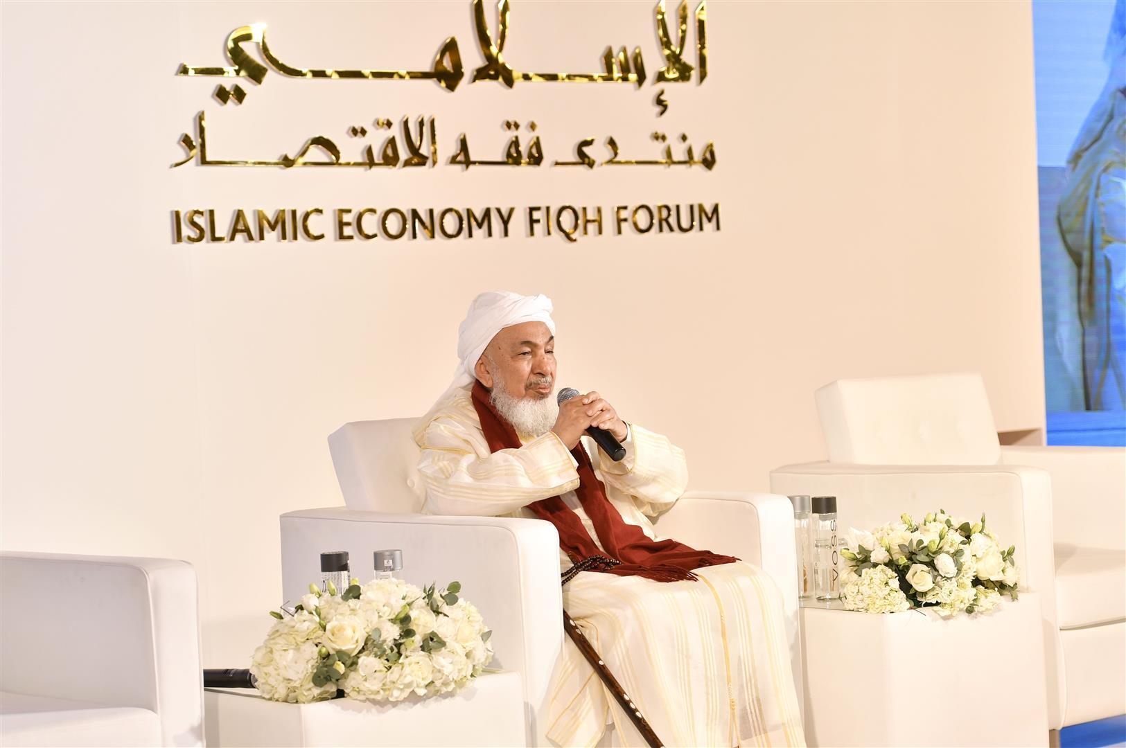 منصور بن محمد يفتتح منتدى فقه الاقتصاد الإسلامي 4