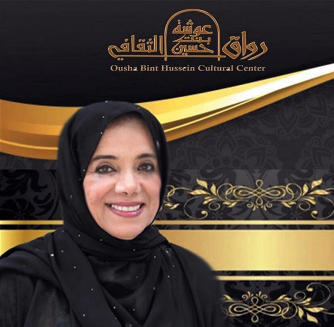 """إشهار """"رواق عوشة بنت حسين الثقافي الاجتماعي"""" مؤسسة أهلية ذات نفع عام. 2"""