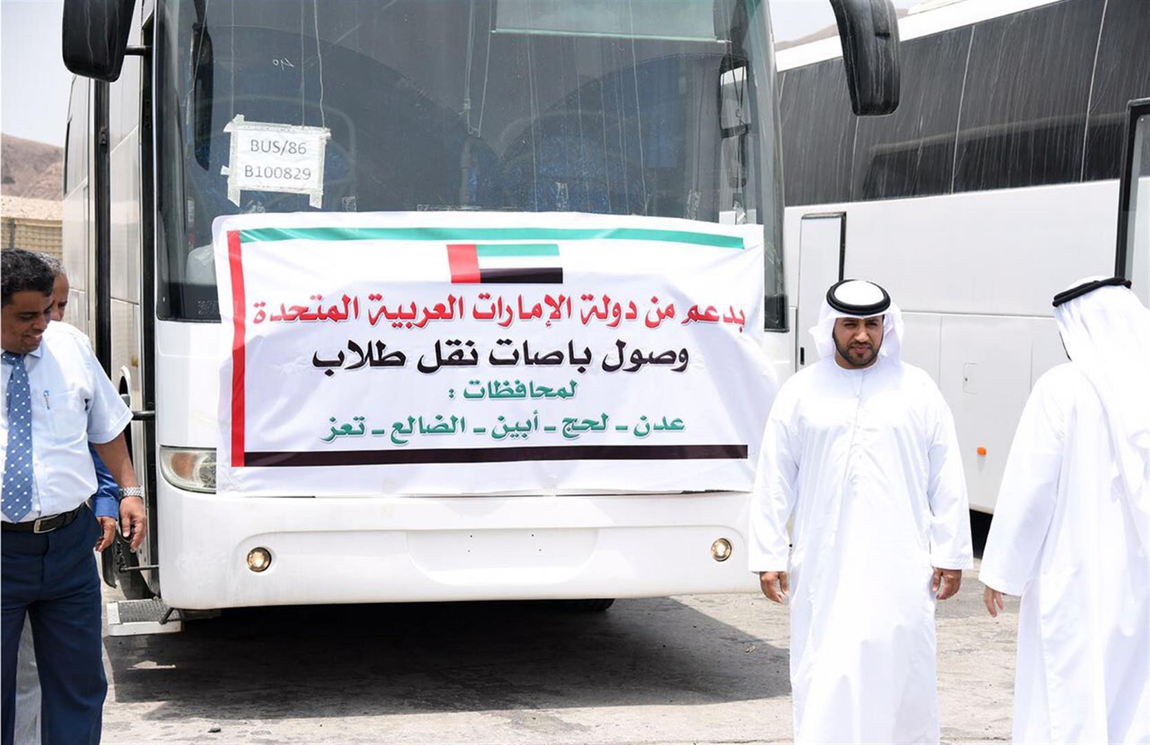 الإمارات تدعم قطاع التعليم في عدن بـ53 حافلة .. والدفعة الثانية قريبا 1