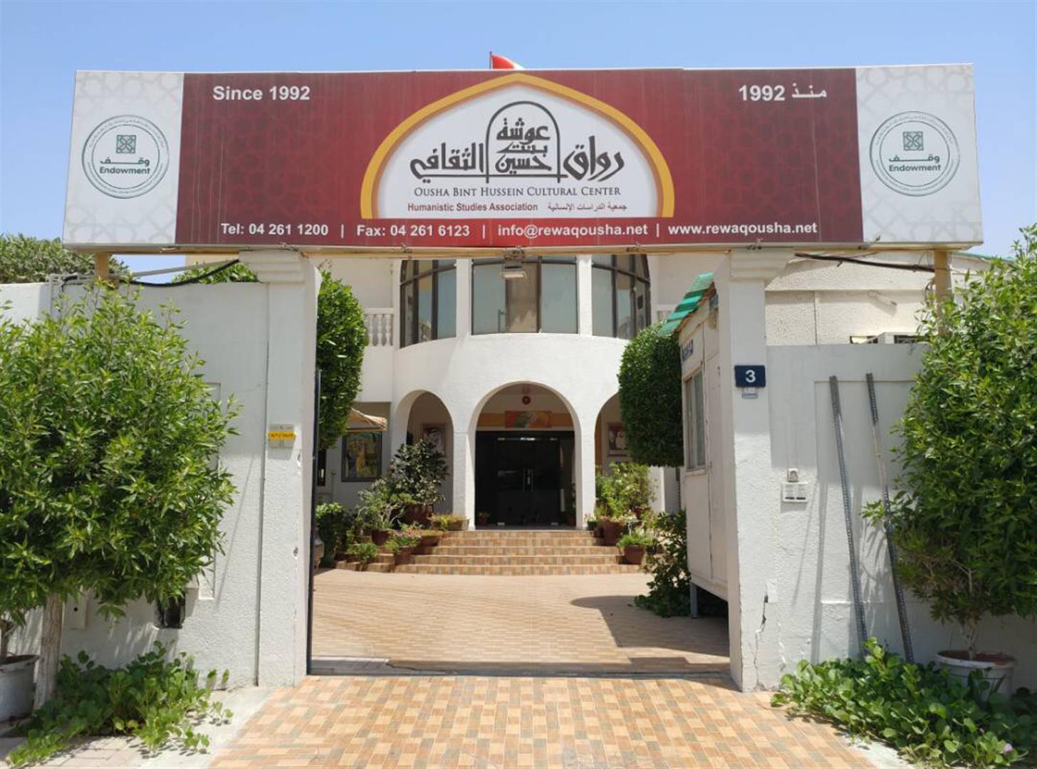 """إشهار """"رواق عوشة بنت حسين الثقافي الاجتماعي"""" مؤسسة أهلية ذات نفع عام. 1"""
