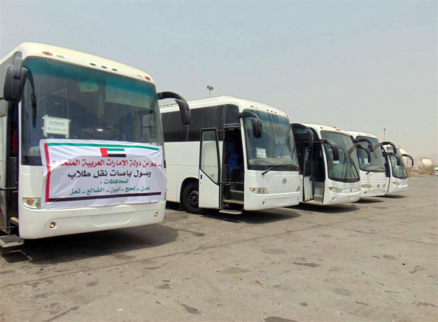 الإمارات تدعم قطاع التعليم في عدن بـ53 حافلة .. والدفعة الثانية قريبا 2