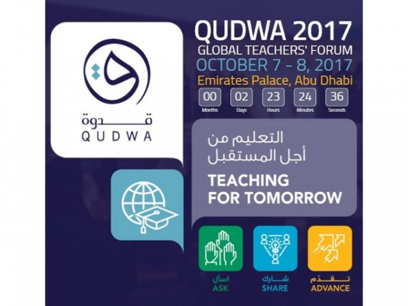 Emirates News Agency - Qudwa 2017 Forum to kick off tomorrow