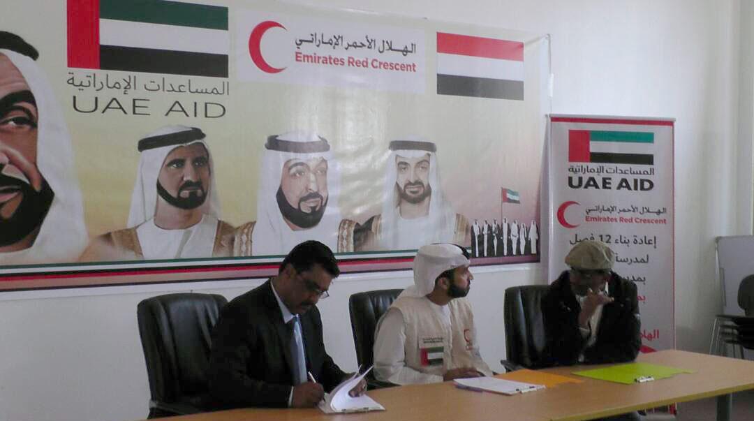 """""""الهلال"""" يوقع اتفاقية لبناء وصيانة فصول دراسية في اليمن 2"""