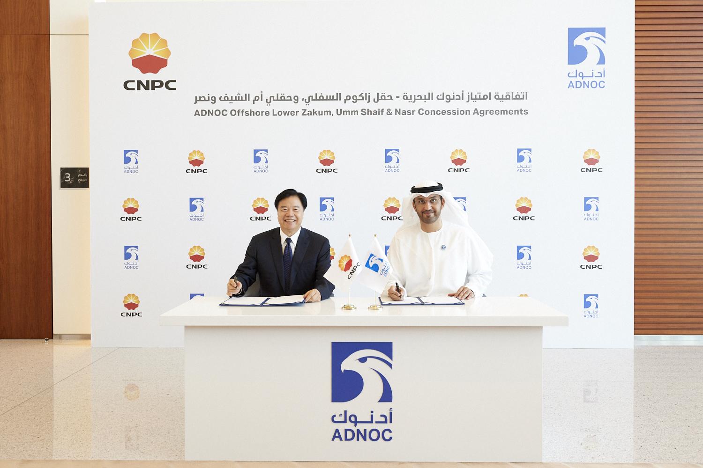"""""""أدنوك"""" توقّع اتفاقيتي امتياز في المناطق البحرية مع مؤسسة البترول الوطنية الصينية 1"""