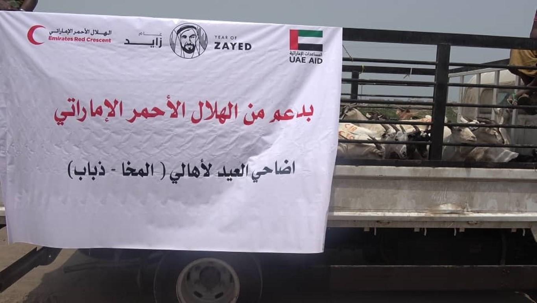 أكثر من نصف مليون يمني يستفيدون من أضاحي الهلال .  2