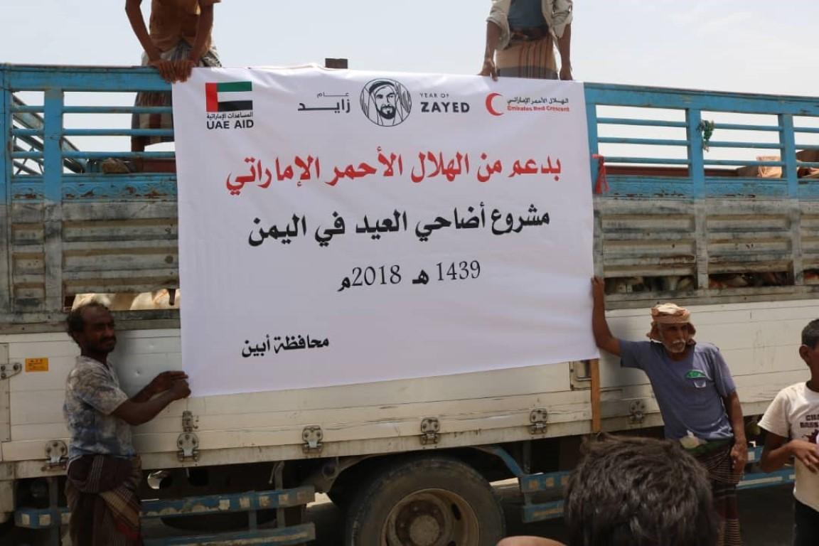 أكثر من نصف مليون يمني يستفيدون من أضاحي الهلال .  1