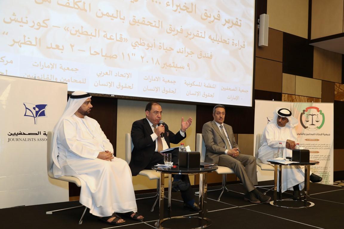 ندوة دولية تطالبمجلس حقوق الانسانبتصويب تقرير فريق الخبراء حول اليمن لافتقاره للمصداقية. /Medium/ /7/
