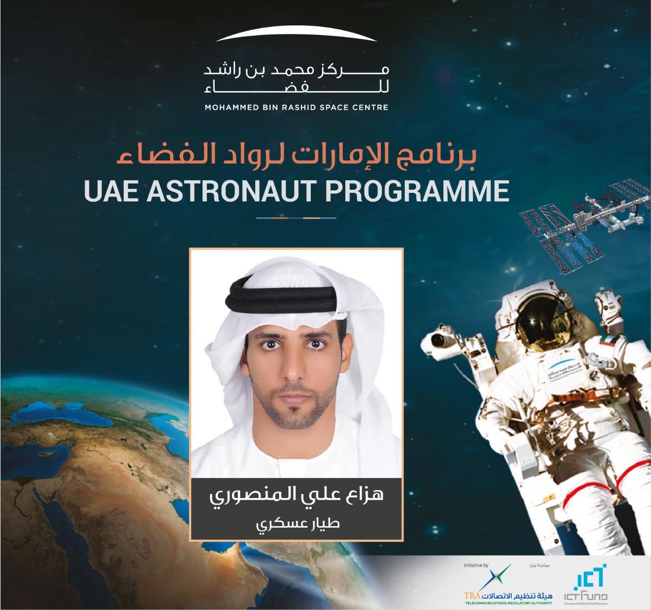 في إنجاز تاريخي.. الإمارات تعلن عن أول رائدي فضاء عرب إلى محطة الفضاء الدولية. 2