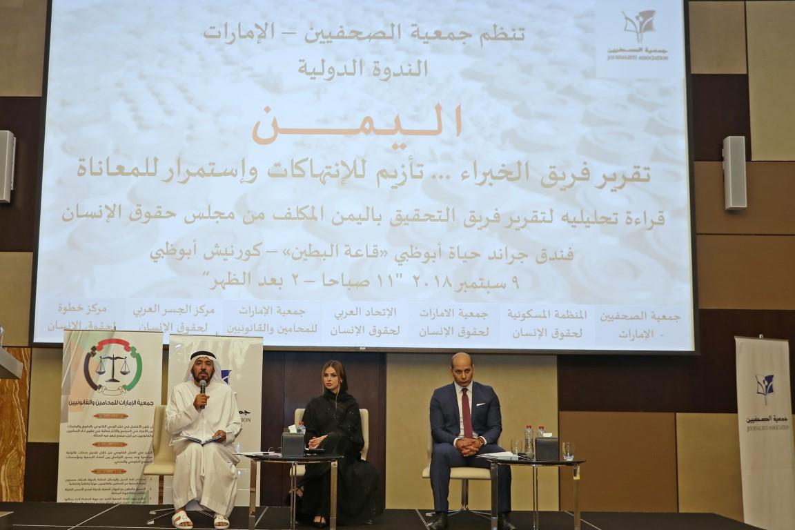 ندوة دولية تطالبمجلس حقوق الانسانبتصويب تقرير فريق الخبراء حول اليمن لافتقاره للمصداقية. /Medium/ /1/