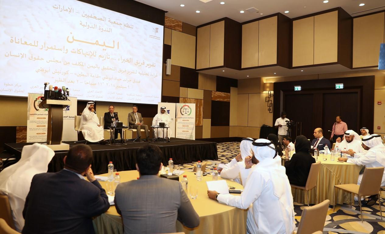 ندوة دولية تطالبمجلس حقوق الانسانبتصويب تقرير فريق الخبراء حول اليمن لافتقاره للمصداقية. /Medium/ /3/