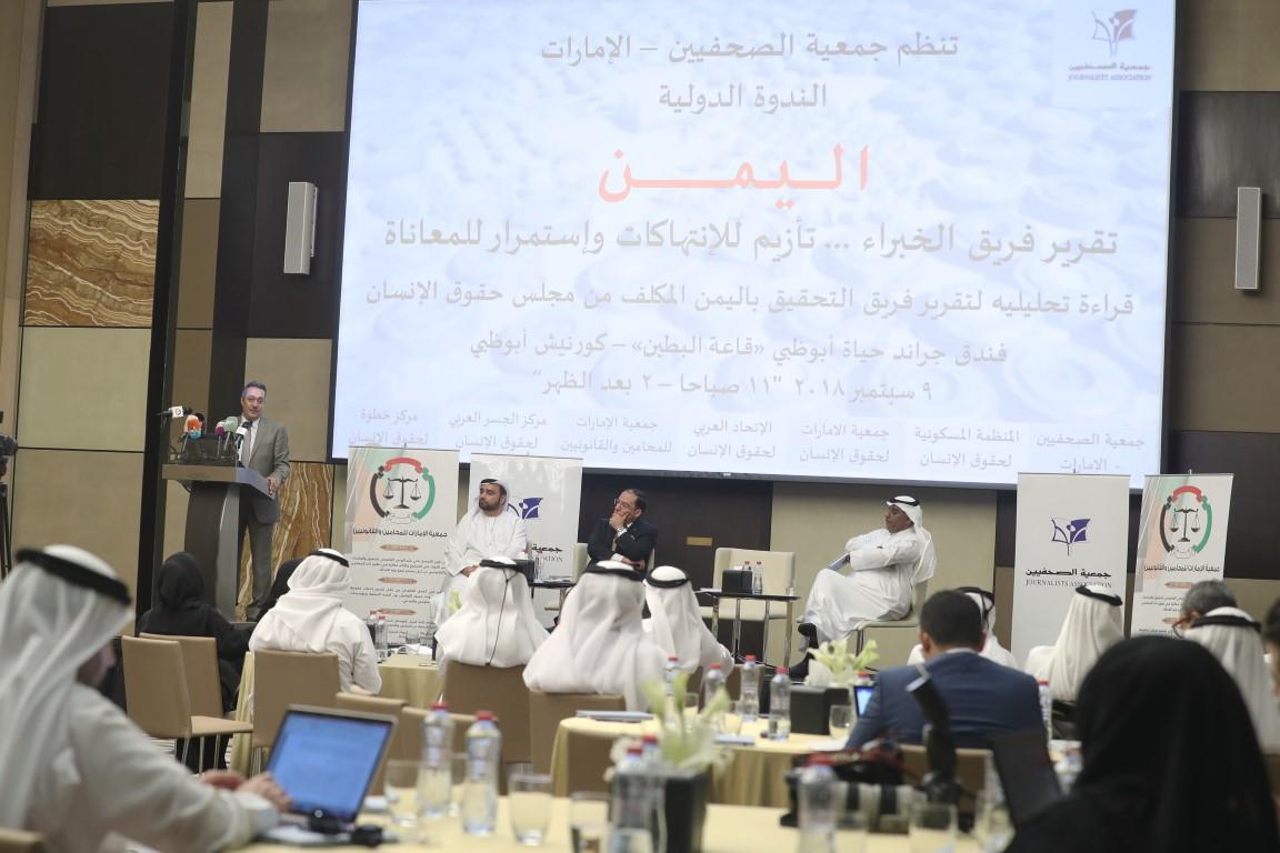 ندوة دولية تطالبمجلس حقوق الانسانبتصويب تقرير فريق الخبراء حول اليمن لافتقاره للمصداقية. /Medium/ /4/