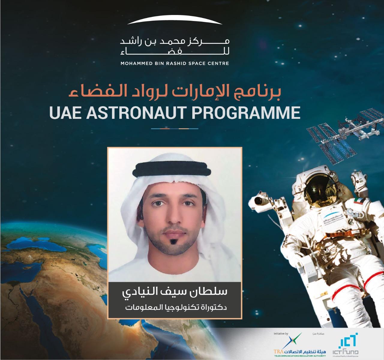 في إنجاز تاريخي.. الإمارات تعلن عن أول رائدي فضاء عرب إلى محطة الفضاء الدولية. 1