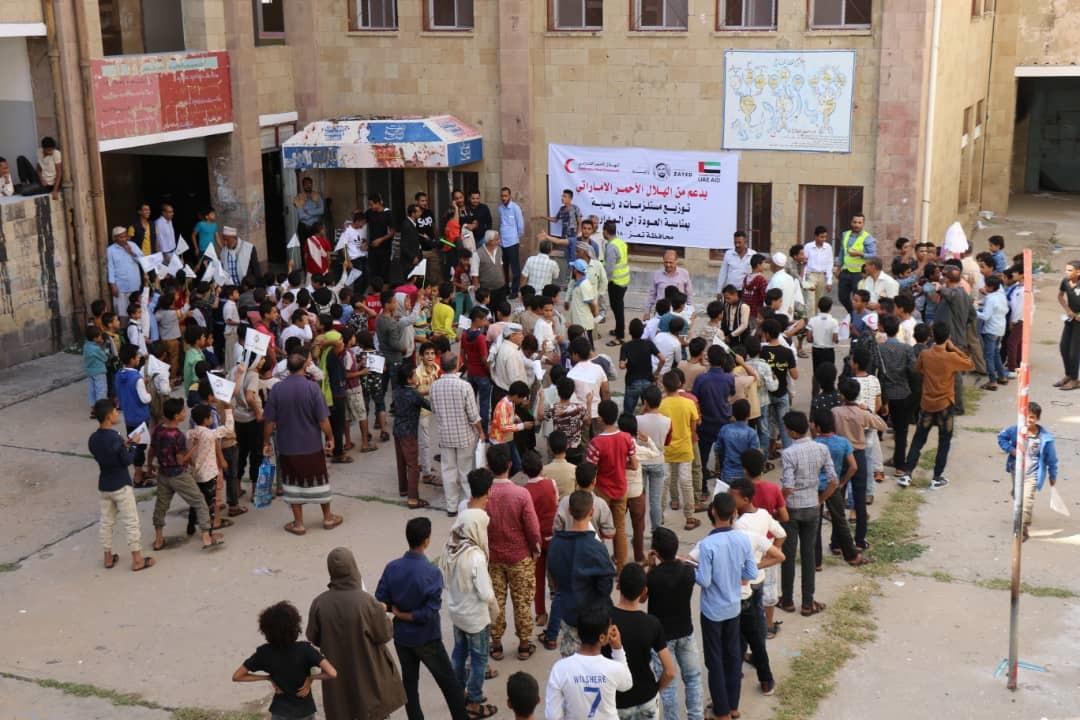 """""""الهلال الأحمر"""" يعيد تأهيل مدرستين ويوزع حقائب مدرسية في الضالع وتعز. 4"""
