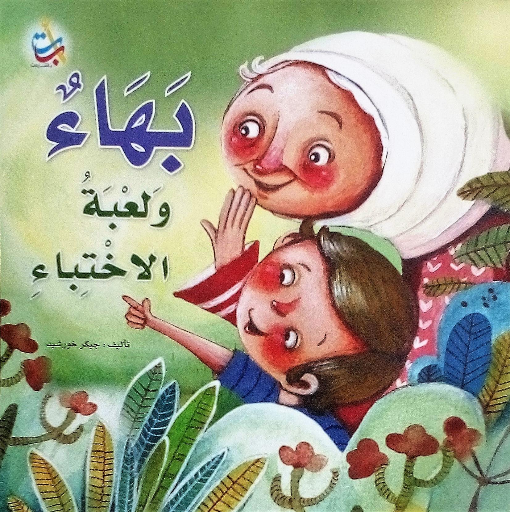 """""""الملتقى العربي لناشري كتب الأطفال"""" يعلن الفائزين بجائزته 2019"""