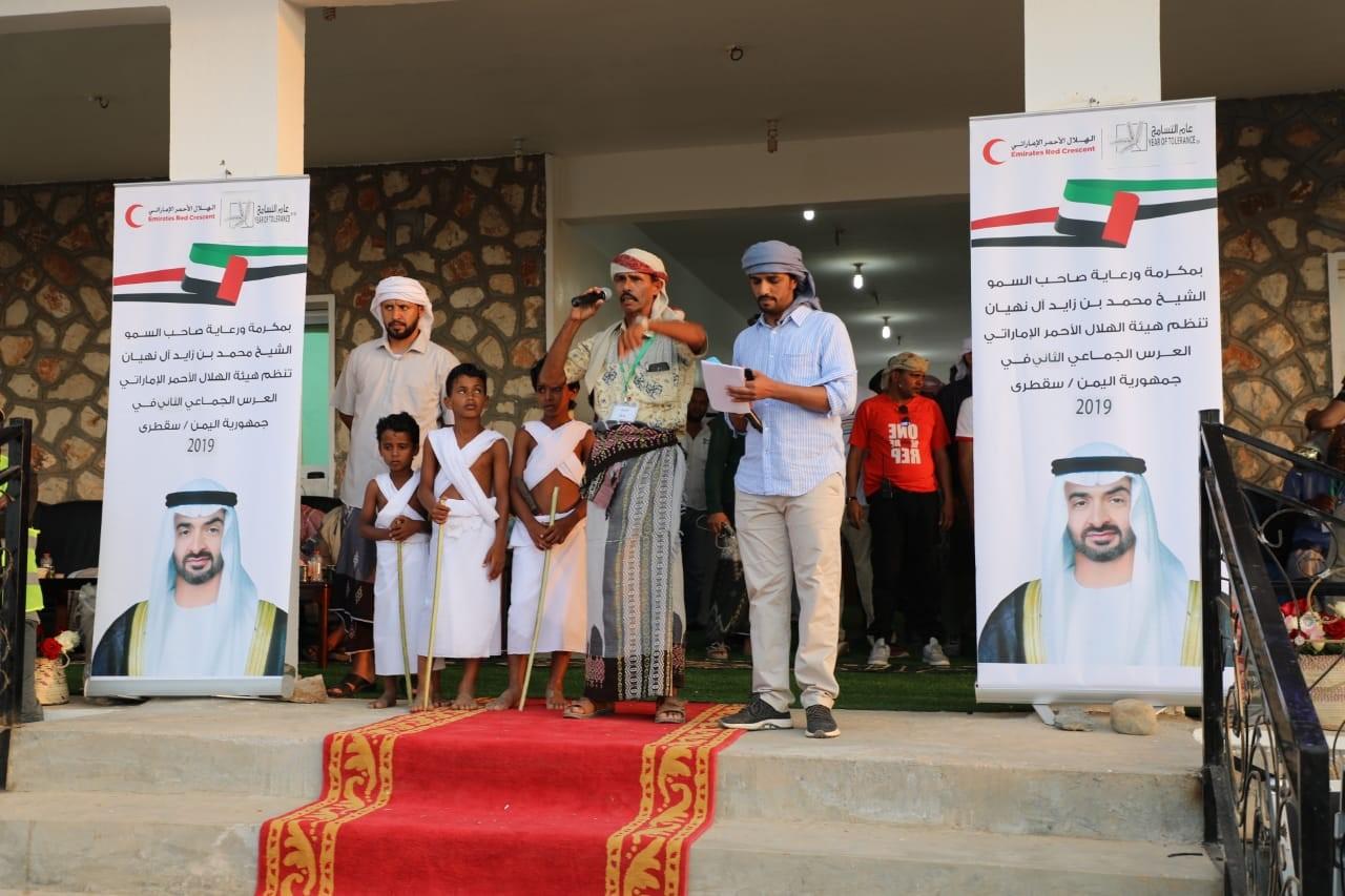 بتوجيهات محمد بن زايد .. الهلال الأحمر الإماراتي يواصل تنظيم الأعراس الجماعية في 11 محافظة يمنية
