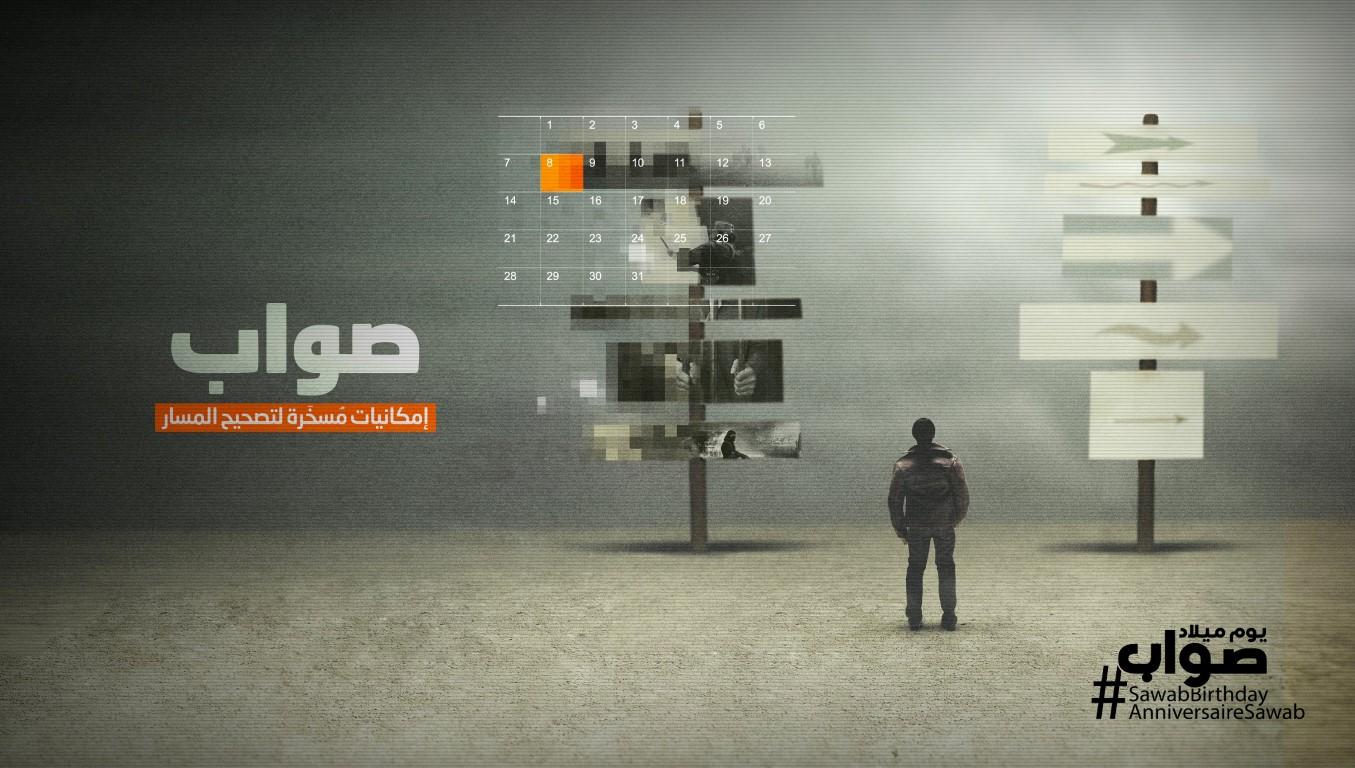 تقرير / مركز صواب .. سهم الحق في مواجهة باطل التنظيمات المتطرفة