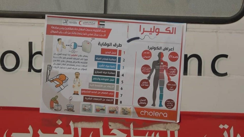 """الإمارات تدشن حملة مكافحة """"الكوليرا"""" وعلاج المصابين في محافظة تعز"""