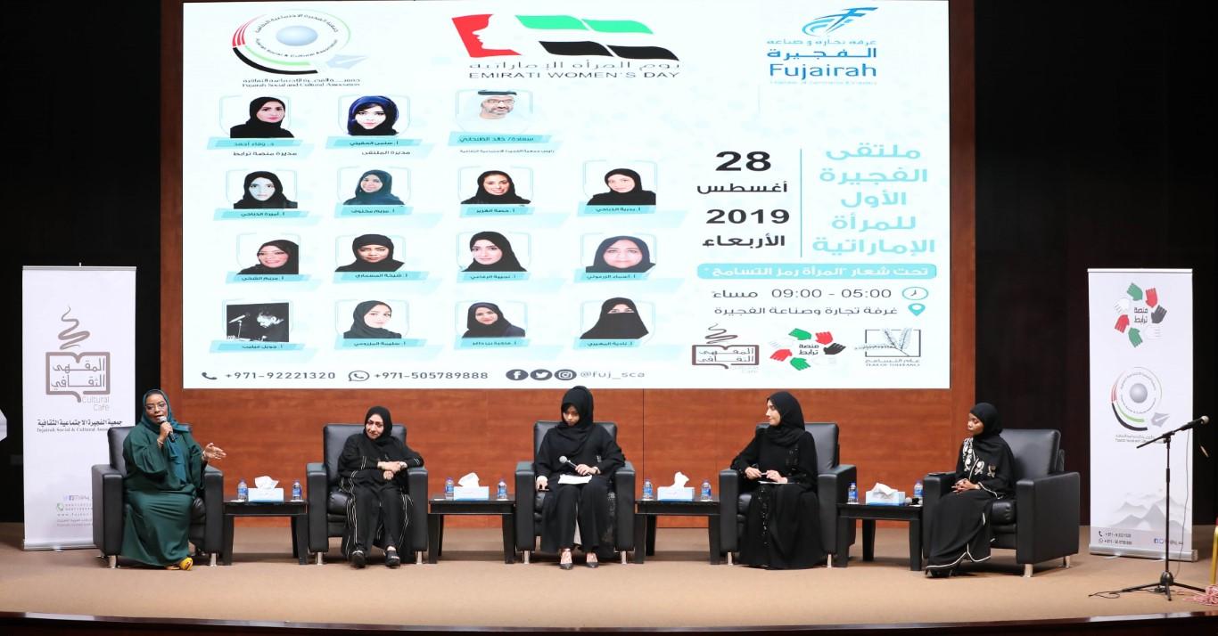 ملتقى الفجيرة الأول للمرأة يستعرض إنجازاتها في التنمية