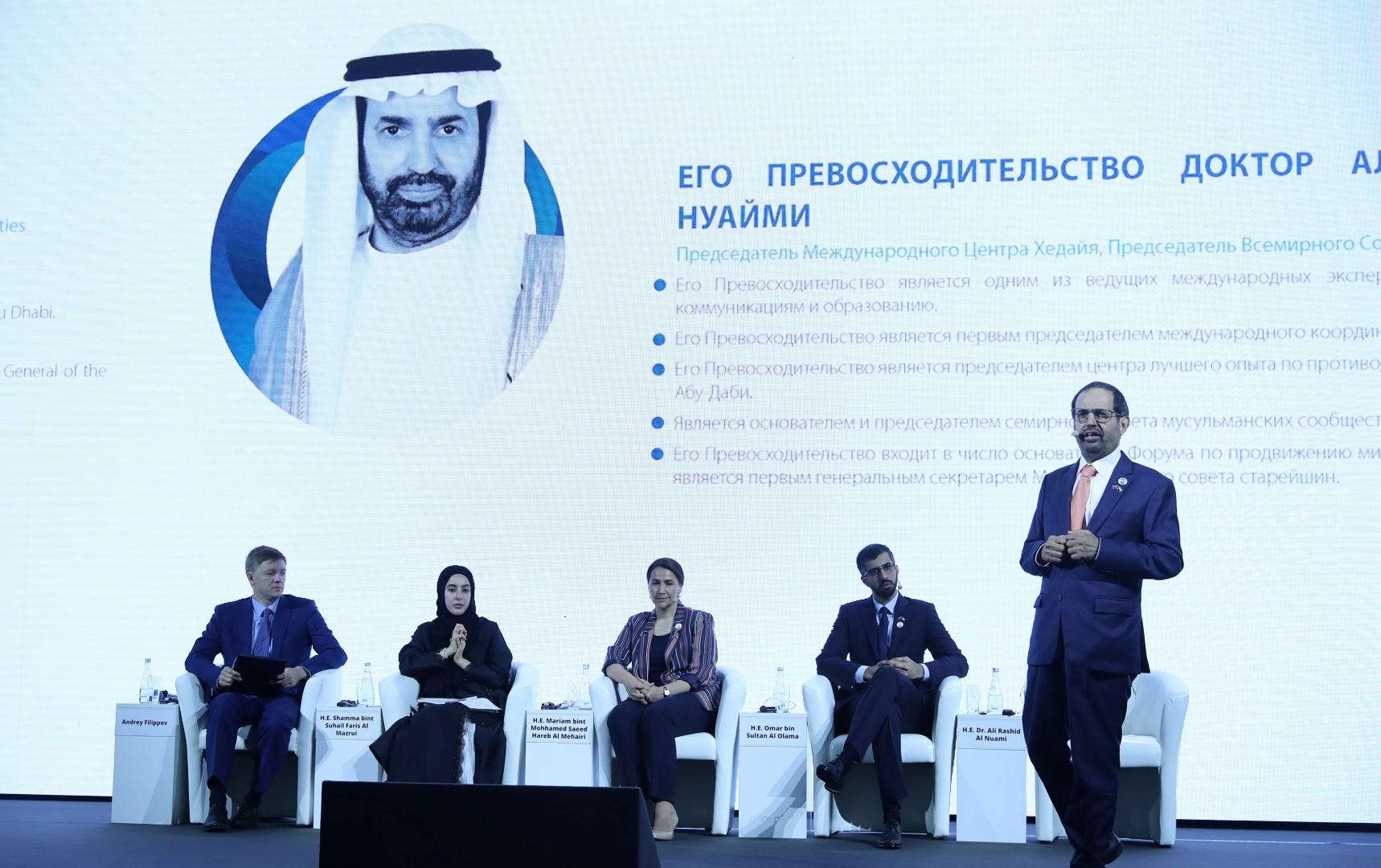 """""""قمة أقدر العالمية"""" تواصل فعالياتها لليوم الثاني في موسكو"""