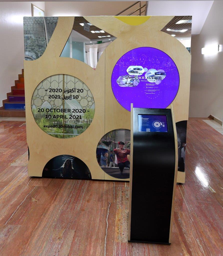 بلدية دبي تستضيف المنصة التعريفية لإكسبو 2020