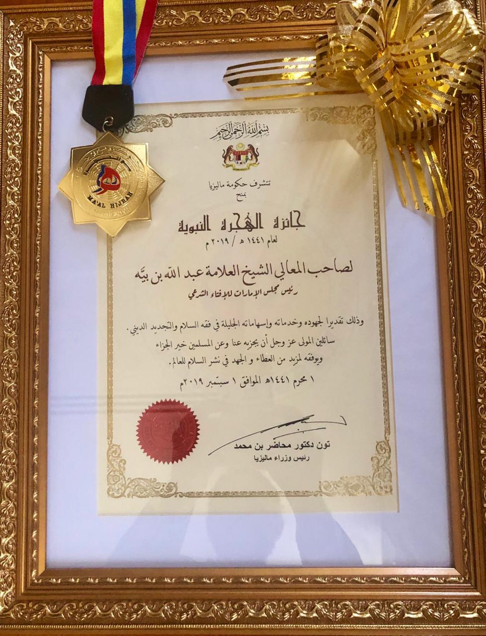 ملك ماليزيا يكرم رئيس مجلس الإمارات للإفتاء الشرعي
