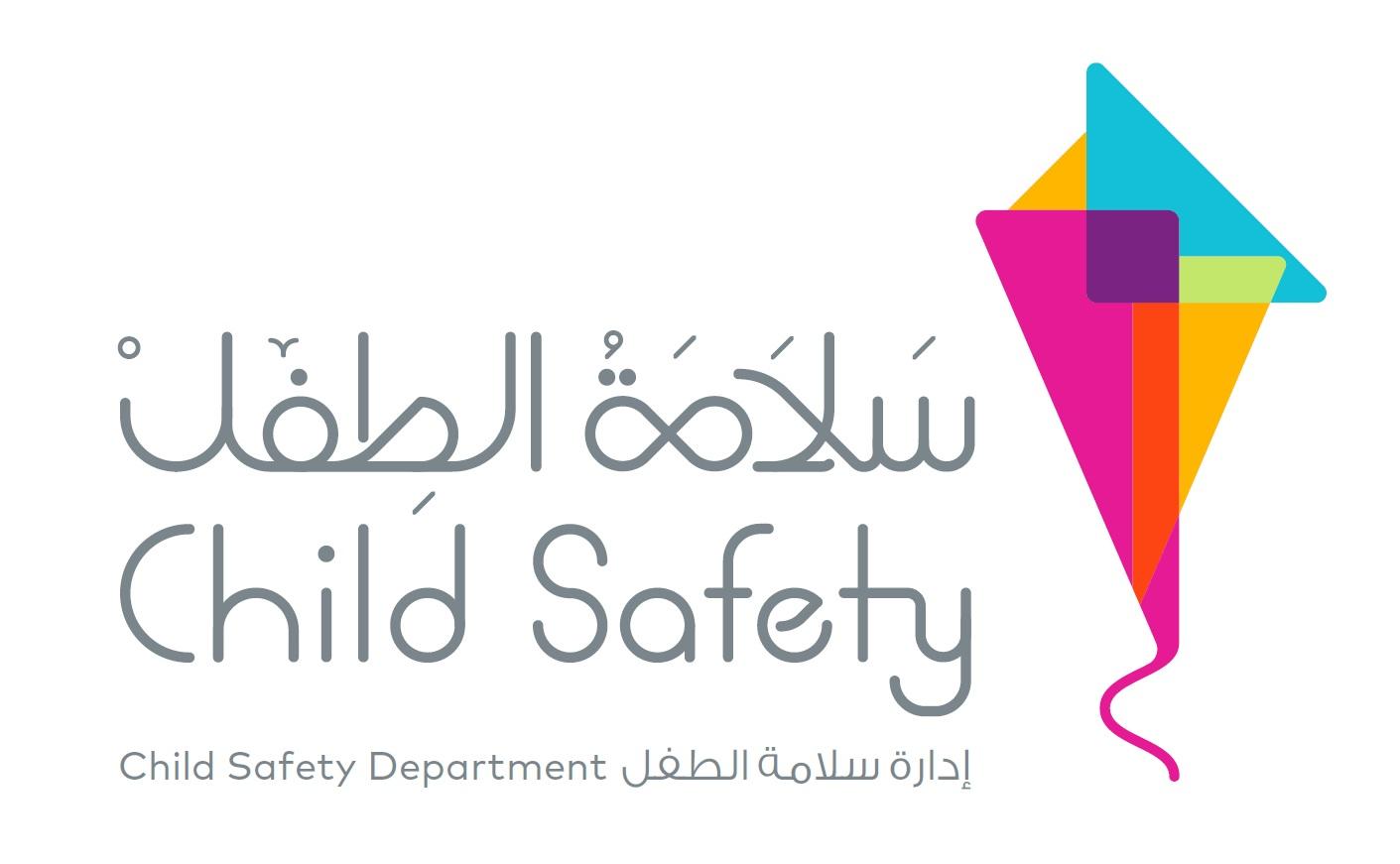 منتدى سلامة الطفل الأول