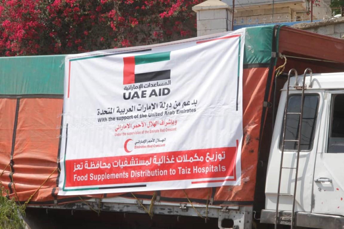 الإمارات تزود مستشفيات تعز بـ12 طنا من المكملات الغذائية