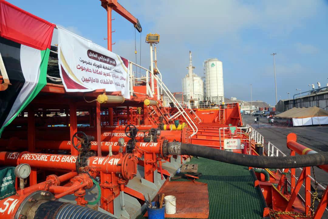 الإمارات تسير سفينة مشتقات نفطية عاجلة لكهرباء ساحل حضرموت