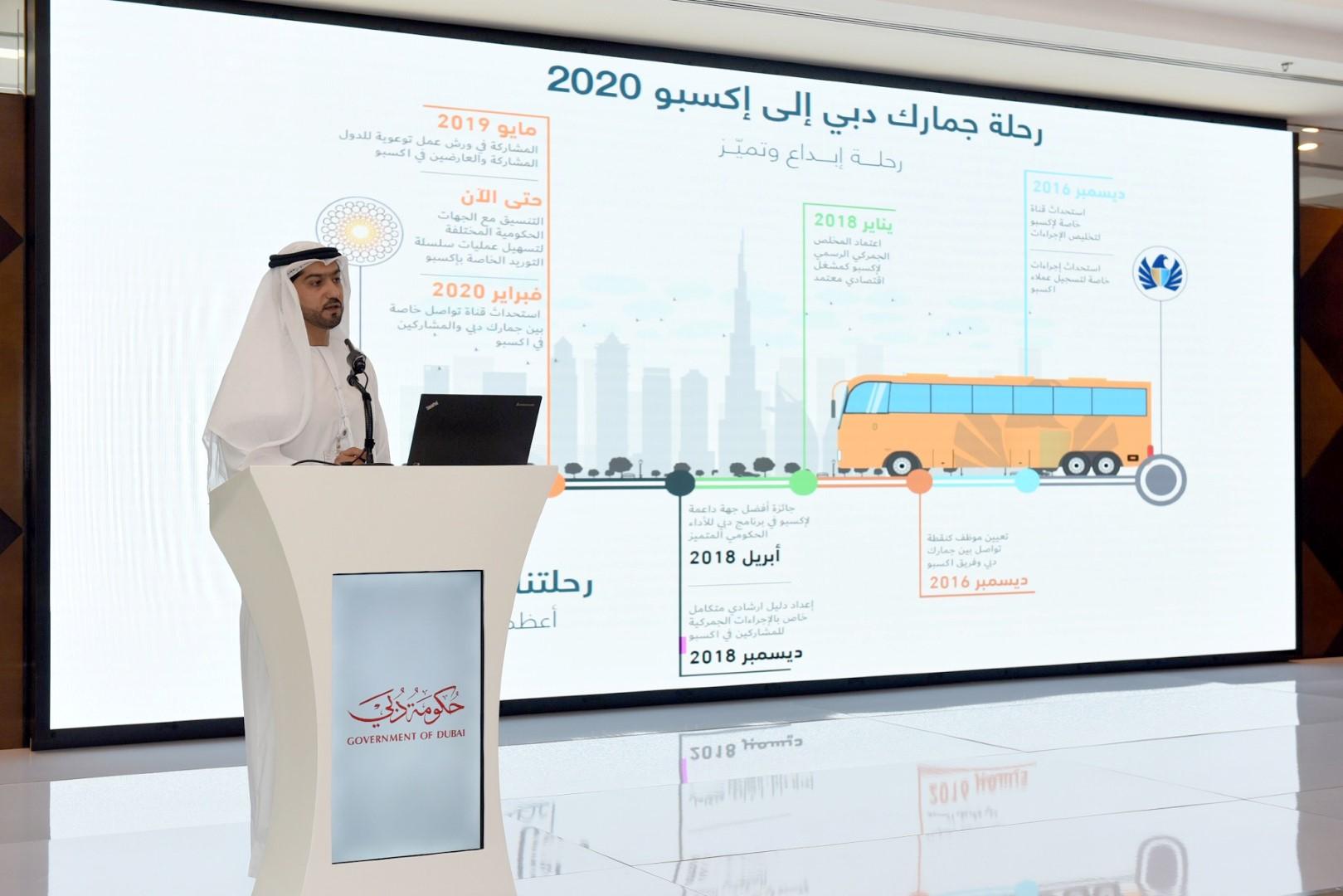 جمارك دبي تطلق حملة اتصال تستهدف عملائها محلياً وعالمياً مواكبة للعد العكسي لإكسبو 2020