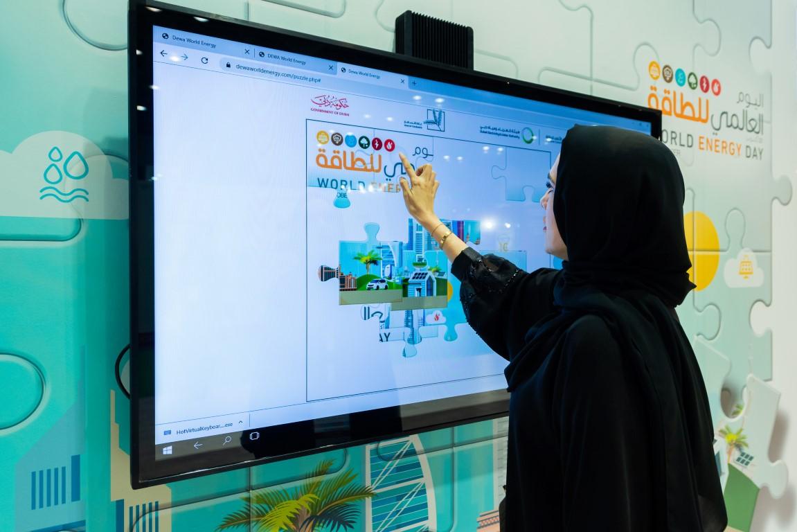 """كهرباء دبي تحتفي بـ """"اليوم العالمي للطاقة"""""""