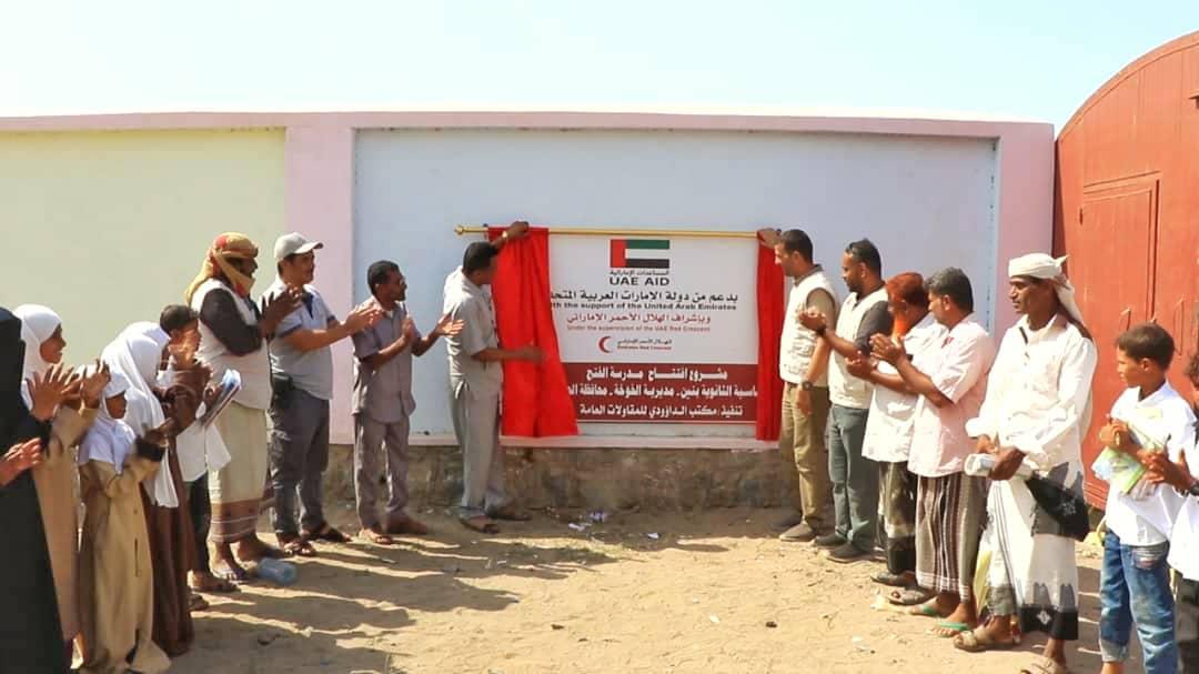 الإمارات تعيد تأهيل 36 مدرسة على امتداد مديريات الساحل الغربي