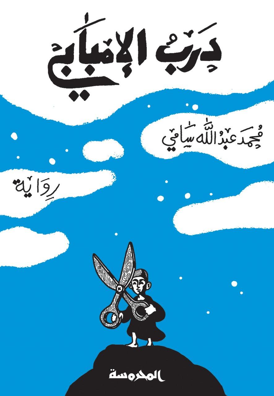 the embaby path - darb el embaby