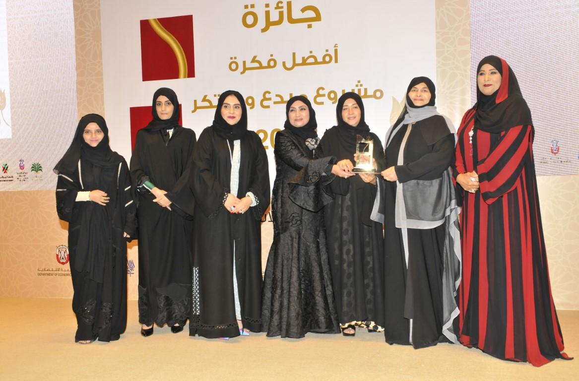 مجلس سيدات أعمال أبوظبي يكرم الفائزات بجائزة أفضل فكرة مشروع مبدع ومبتكر