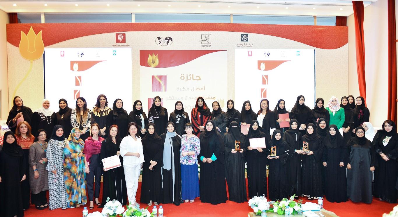 سيدات أعمال أبوظبي يكرم الفائزات بجائزة أفضل فكرة مشروع مبدع ومبتكر.8 (medium).jpg