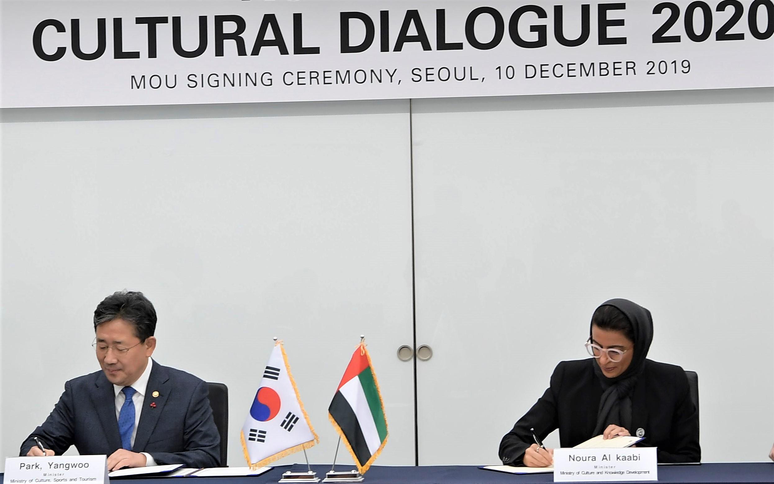 uae-korea cultural dialogue 2020 announced in seoul 3