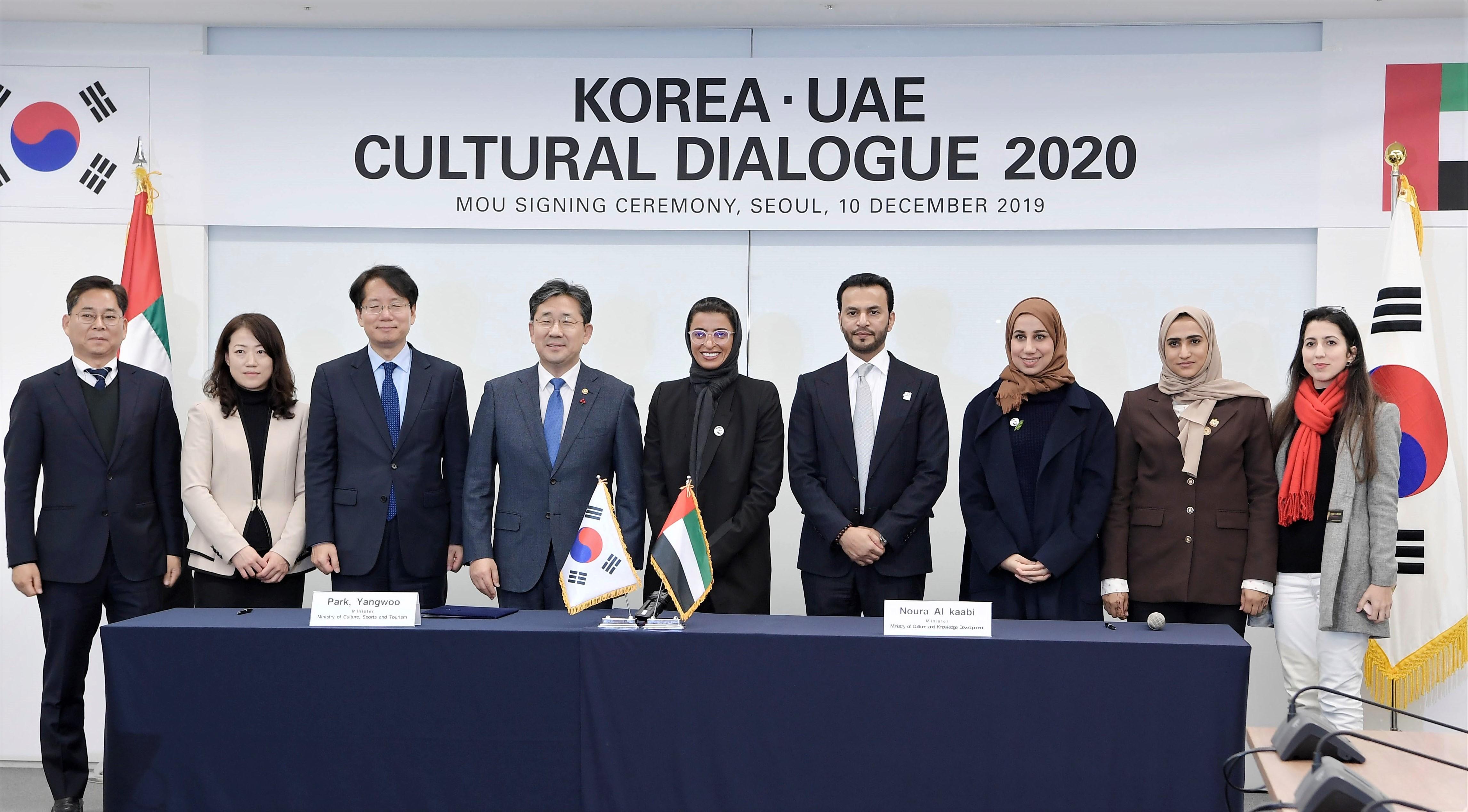 uae-korea cultural dialogue 2020 announced in seoul 2
