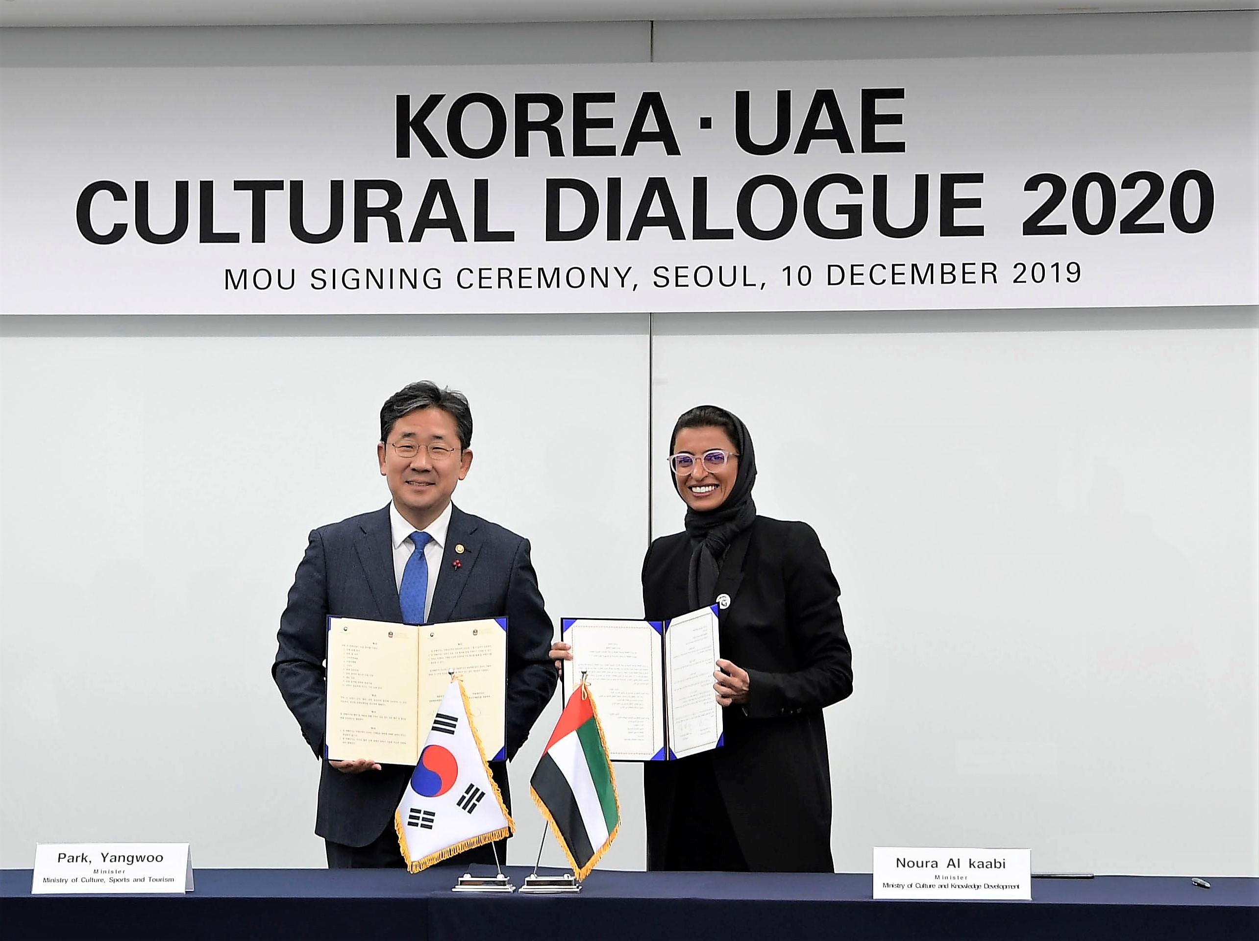 uae-korea cultural dialogue 2020 announced in seoul 1
