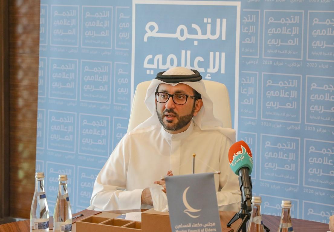 مجلس حكماء المسلمين يطلق التجمع الإعلامي العربي من أجل الأخوة الإنسانية