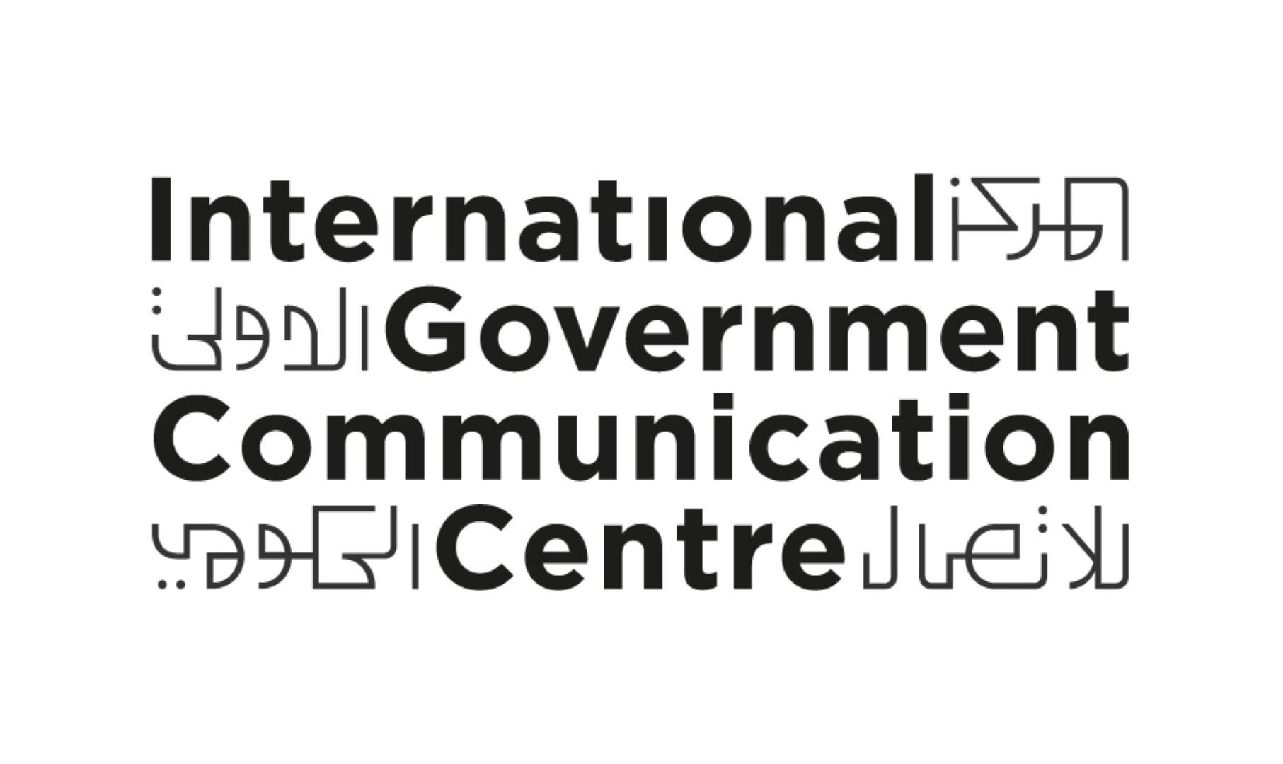 """9 ورش عمل بـ"""" المنتدى الدولي للاتصال الحكومي 2020"""""""