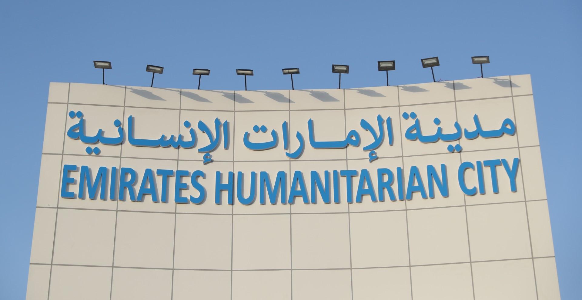 مدينة الإمارات الإنسانية تستقبل رعايا دول شقيقة وصديقة بعد إجلائهم من الصين